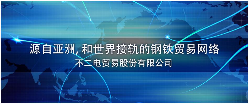 アジアから世界へ繋ぐ鉄のネットワーク フジデン株式会社