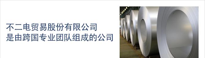 フジデン株式会社は国境なきプロ集団の会社です。